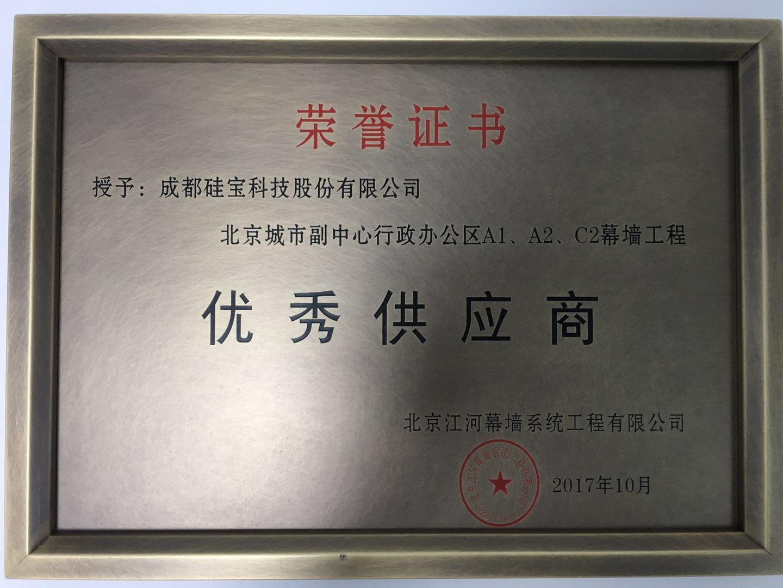 北京城市副中心优秀供应商  硅宝科技实至名归