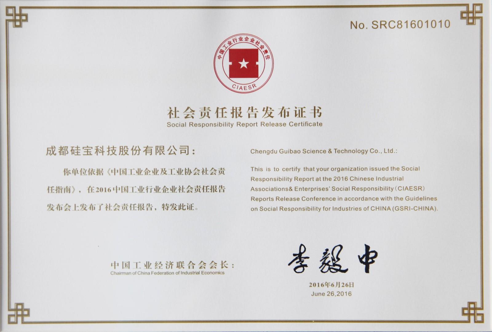 2016年中工业行业企业社会责任报告发布会-社会责任报告发布证书-IMG_0328.JPG
