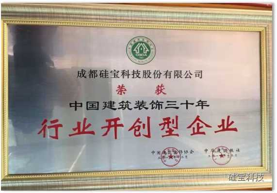 中国建筑装饰三十年行业开创型企业.jpg
