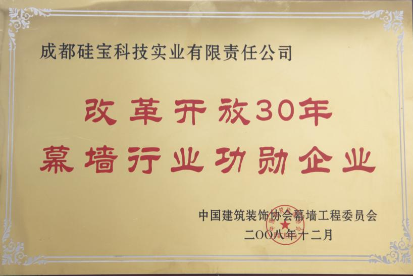 改革开放30年幕墙行业功勋企业.jpg
