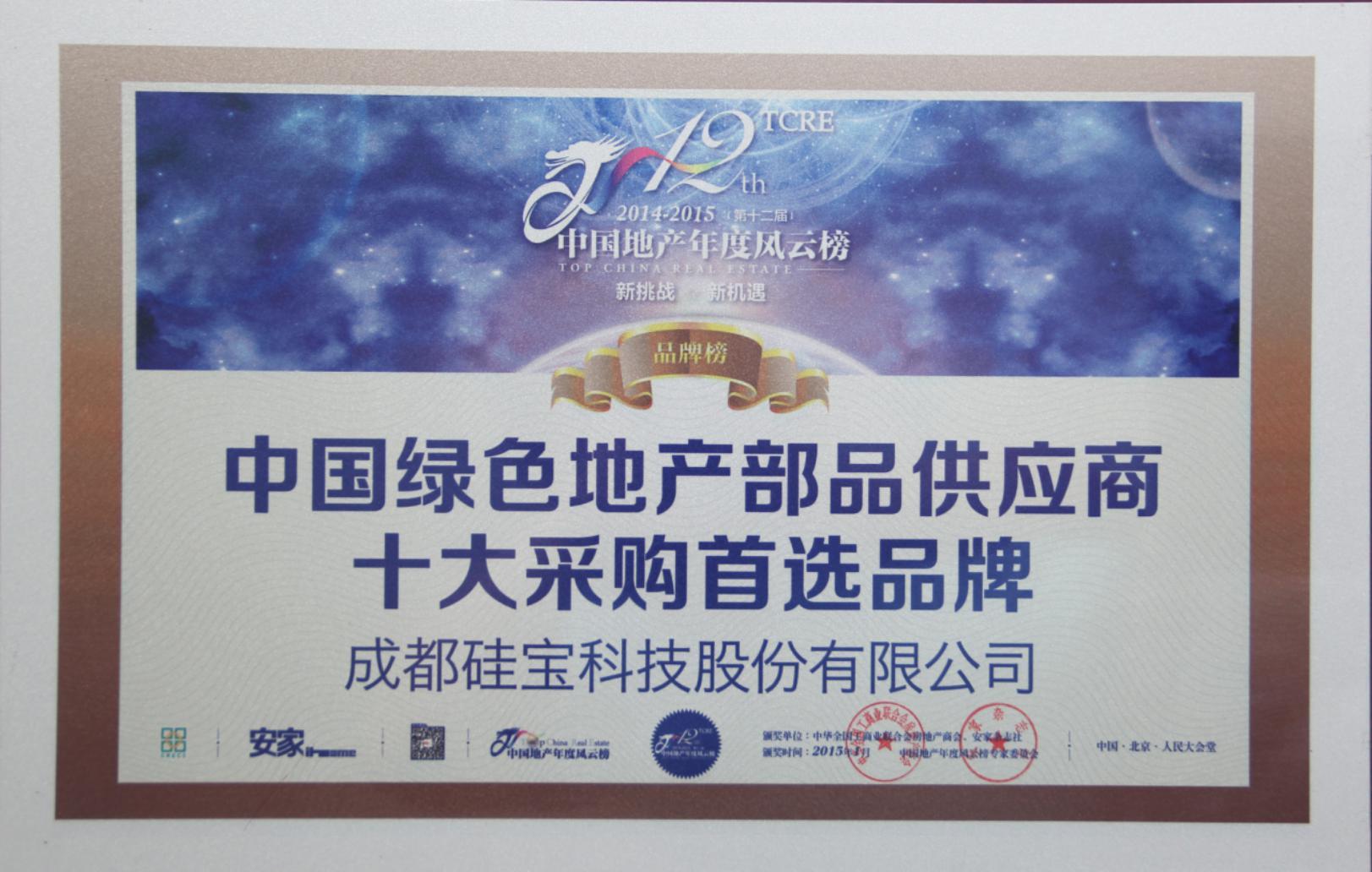 中国地产风云榜上榜品牌绿色地产十大采购首选品牌.jpg