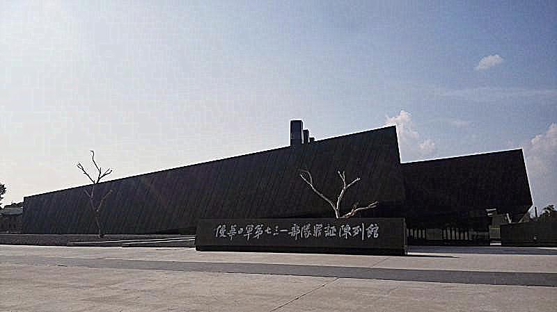 """哈尔滨""""七三一""""纪念馆.jpg"""